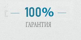 гарантия на 100