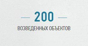 200 объектов